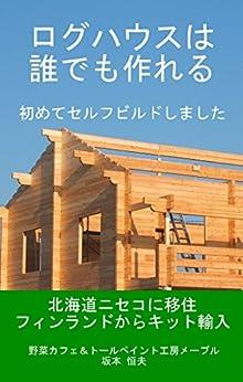 [坂本恒夫]のログハウスは誰でも作れる