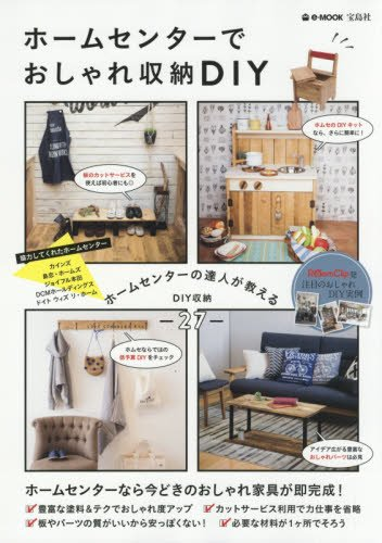 RoomClip商品情報 - ホームセンターでおしゃれ収納DIY (e-MOOK)