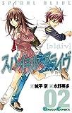 スパイラル・アライヴ 2巻 (デジタル版ガンガンコミックス)