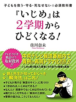 [佳川奈未]の子どもを救う・守る・死なせない☆必須教科書 『いじめ』は2学期からひどくなる!