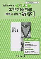 教科書ガイド数研版定期テスト対策問題改訂版高等学校数学1 数1 328 (学習ブックス)