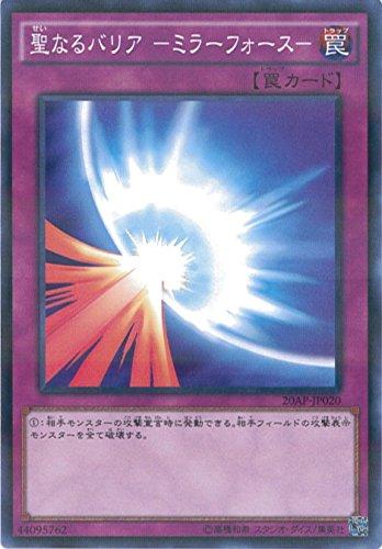 遊戯王カード 20AP-JP020 聖なるバリア
