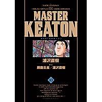 MASTER KEATON完全版 10―MASTERキートン (ビッグコミックススペシャル)