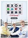 EXOのあみだで世界旅行~CBX日本編~ [DVD]