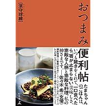 おつまみ便利帖 (幻冬舎単行本)