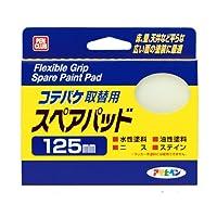 アサヒペン ペイントコテバケ PCコテバケ取替用スペアパット 125mm K-125SP