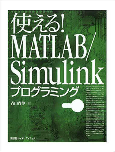 使える! MATLAB/Simulinkプログラミング (KS理工学専門書)