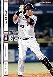 オーナーズリーグ17 白カード 青松敬鎔 千葉ロッテマリーンズ