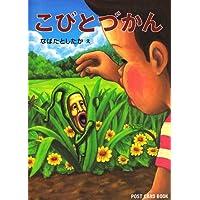 こびとづかん―POST CARD BOOK ([バラエティ])