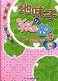 地味子の秘密〈12〉天然地味子×イジワル王子 VSかぐや姫 後編 (ケータイ小説文庫)