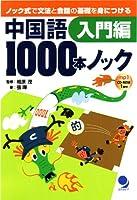 中国語1000本ノック 入門編(CD-ROM付)