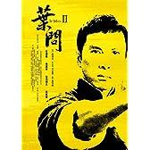 イップ・マン 葉問 - 映画ポスター - 11 x 17