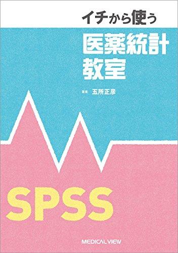 [画像:イチから使う 医薬統計教室 -SPSS-]