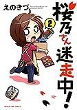 桜乃さん迷走中! 2巻 (まんがタイムコミックス)