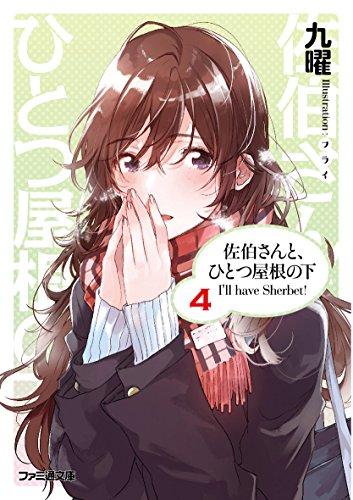 佐伯さんと、ひとつ屋根の下 I'll have Sherbet! 4 (ファミ通文庫)