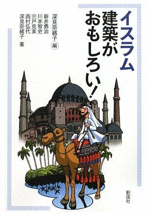 イスラム建築がおもしろい!の詳細を見る
