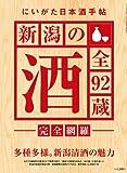 にいがた日本酒手帖 新潟の酒全92蔵完全網羅