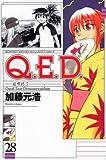 Q.E.D.証明終了(28) (講談社コミックス月刊マガジン)