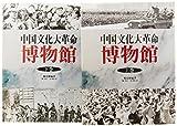 中国文化大革命博物館