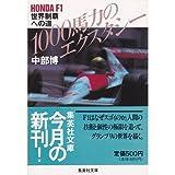1000馬力のエクスタシー―HONDA F1世界制覇への道 (集英社文庫)