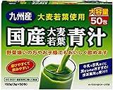 YUWA 国産 大麦若葉青汁 3g×50包