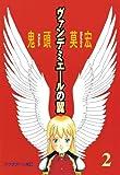 ヴァンデミエールの翼(2) (アフタヌーンKC)