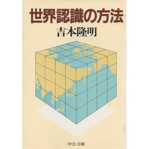世界認識の方法 (中公文庫)の詳細を見る