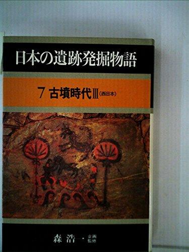 日本の遺跡発掘物語〈7〉古墳時代 (1984年)