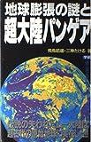 地球膨張の謎と超大陸パンゲア (ムー・スーパー・ミステリー・ブックス)