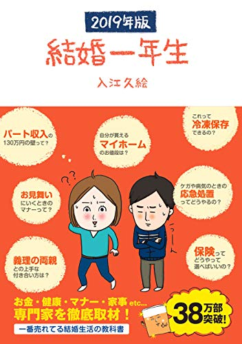 結婚一年生 2019年版 (Sanctuary books)
