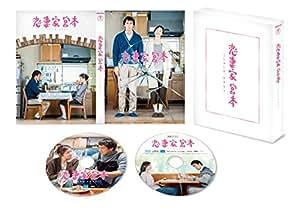 恋妻家宮本 Blu-ray