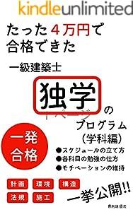 たった4万円で合格できた一級建築士独学のプログラム(学科編)