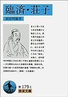 臨済・荘子 (岩波文庫)