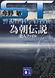 ST 警視庁科学特捜班 為朝伝説殺人ファイル (講談社文庫)