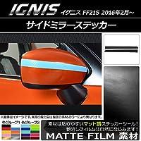 AP サイドミラーステッカー マット調 スズキ イグニス FF21S 2016年2月~ シルバー AP-CFMT1633-SI 入数:1セット(2枚)