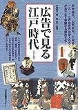 広告で見る江戸時代
