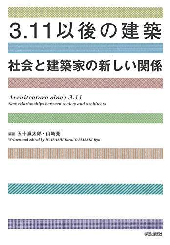 3.11以後の建築: 社会と建築家の新しい関係の詳細を見る