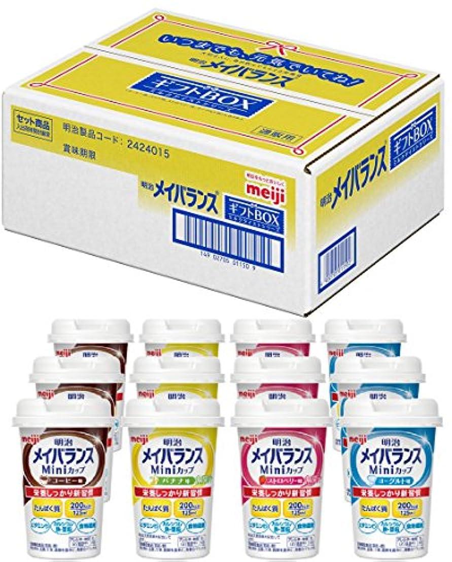 甘味嵐の紀元前明治 メイバランス ギフトBOX (ミルクテイスト) 125ml×12本
