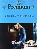 &Premium(アンド プレミアム)