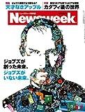 Newsweek (ニューズウィーク日本版) 2011年 9/7号 [雑誌]