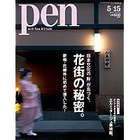 Pen (ペン) 2012年 5/15号 [雑誌]