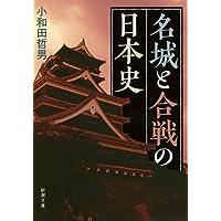 名城と合戦の日本史 (新潮文庫)