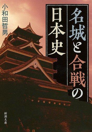 名城と合戦の日本史 (新潮文庫)の詳細を見る
