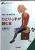 ひとりっ子が読む本―性格・心理・結婚・人生… (知的生きかた文庫)