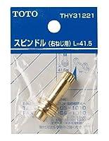 TOTO 水栓金具取り替えパーツ 【THY31221】 スピンドル オプション・ホーム用品