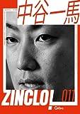 僕が政治家になった理由 ZINCLO!011 中谷一馬
