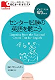 CD付 センター試験の英語を聴こう Listening from the National Center Test for English (IBCオーディオブックス)