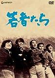 若者たち [DVD] 画像