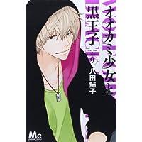 オオカミ少女と黒王子 9 (マーガレットコミックス)
