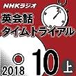 NHK 英会話タイムトライアル 2018年10月号(上)